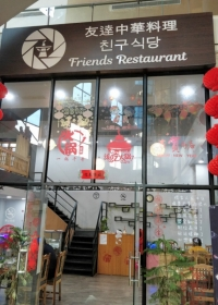 Friend's Restaurant